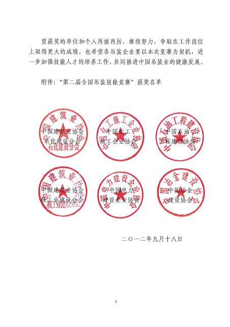 中国电力建设企业协会网